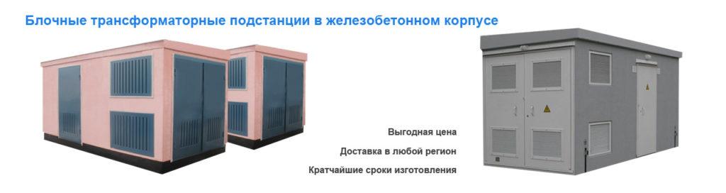 Трансформаторные подстанции ктп киоскового типа